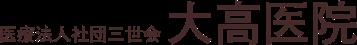 市川市・市川真間駅の産婦人科|大高医院|産科・婦人科・子宮がん検診